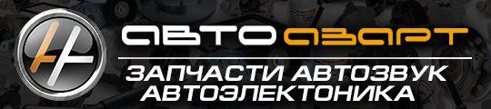 """АвтоАзарт"" магазин"