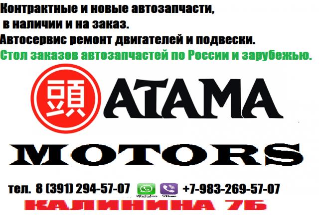Автокомплекс ATAMA MOTORS