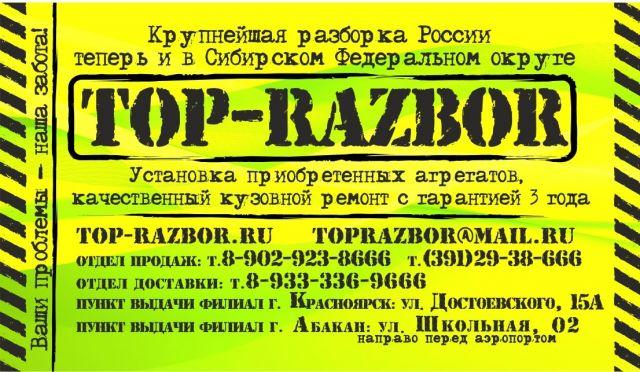 TOP-RAZBOR