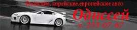 """автомагазин """"Одиссей"""""""