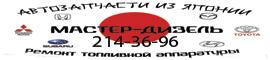 Мастер-Дизель, контрактные автозапчасти, автосервис - ремонт дизельных двигателей