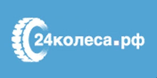 24колеса.рф Интернет-магазин