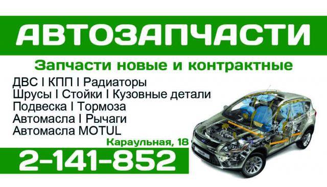 """Автотехцентр """"""""Алион-Моторс"""""""""""