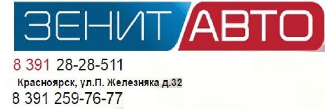 ЗЕНИТ-АВТО