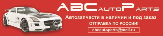 Abcautoparts, магазин автотоваров