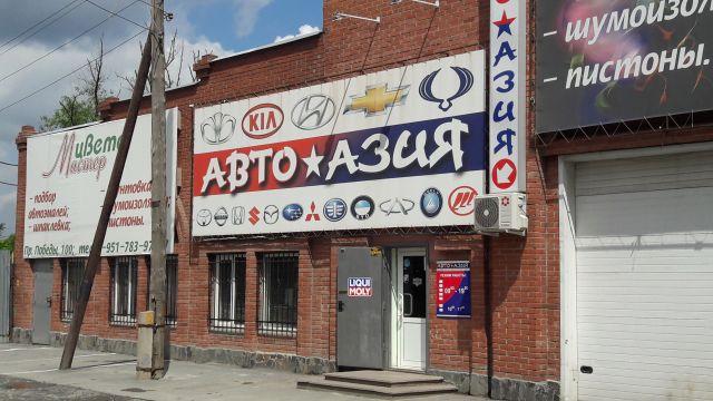 Авто-Азия, оптово-розничная фирма
