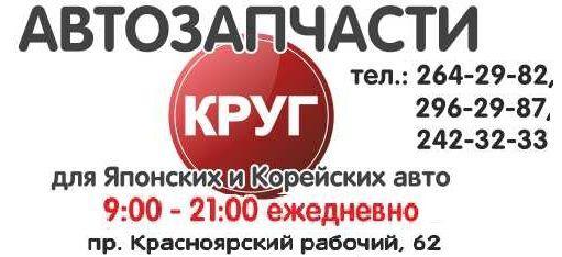 Круг(Красноярский рабочий 62)