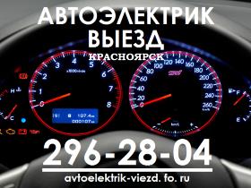 Ремонт автоэлектрики