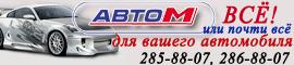 """""""АВТО-М"""" магазин автозапчастей"""