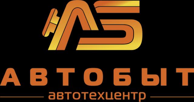 "АТЦ ""АвтоБыт"""
