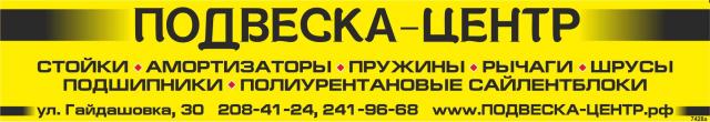 ПОДВЕСКА-ЦЕНТР